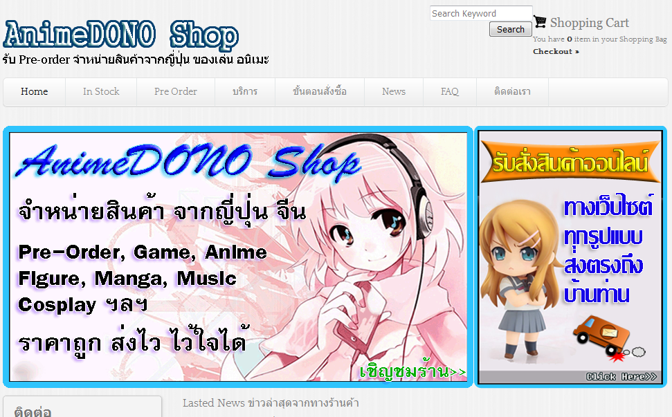 shop.animedono.com