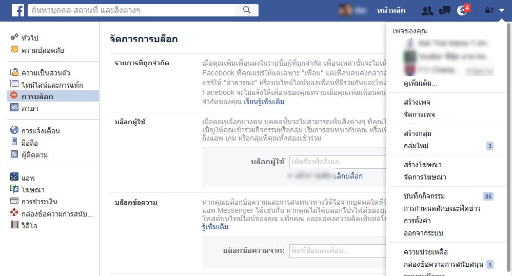 เทคนิคลับการตั้งค่า Block ต่างๆใน Facebook กำจัดสิ่งกวนใจให้หมดไป