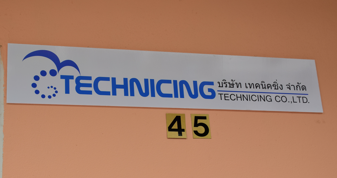 Welcome to Technicing