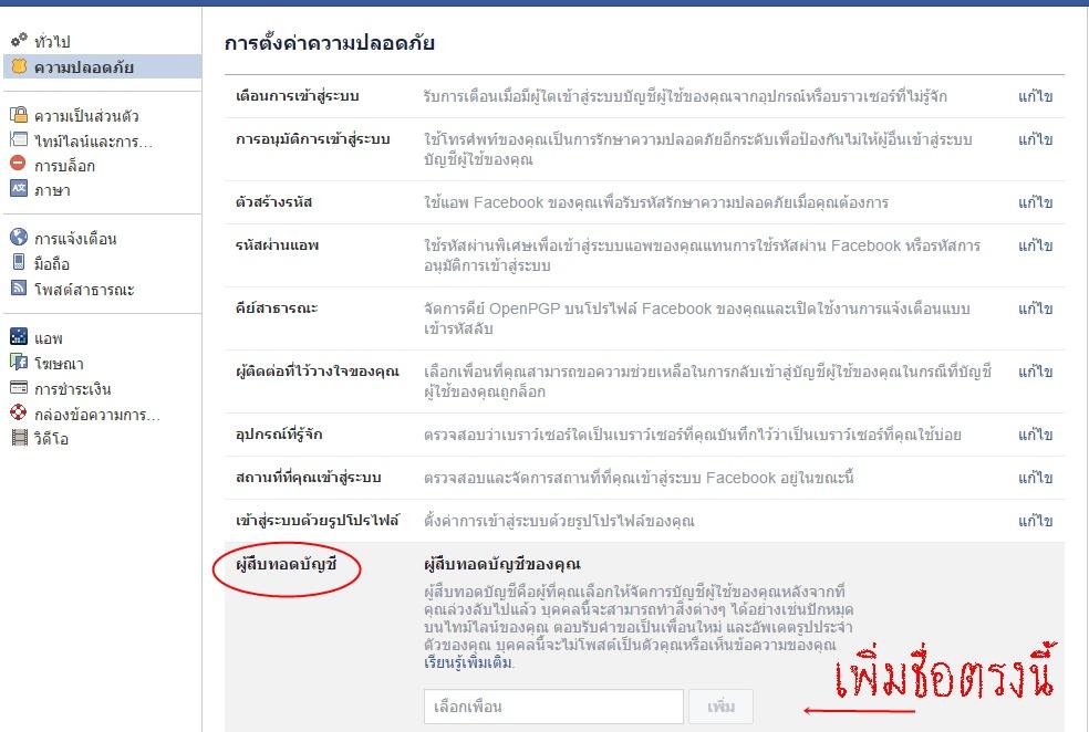 Legacy Contact Facebook3
