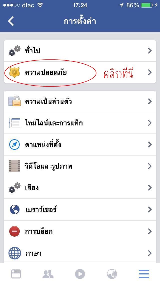 Legacy Contact Facebook5