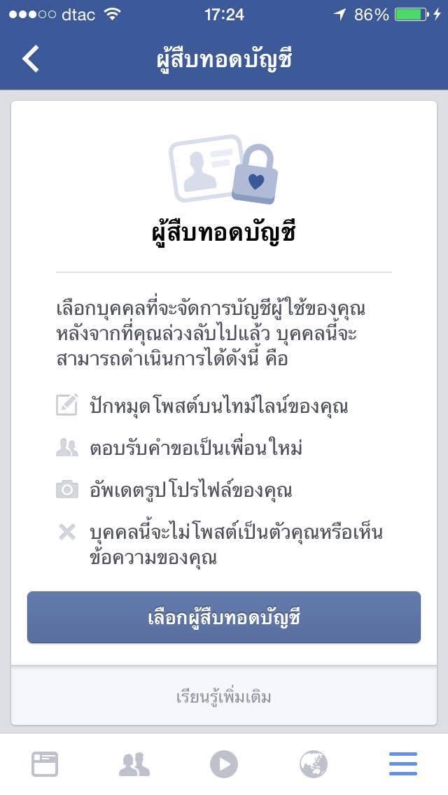 Legacy Contact Facebook6
